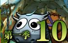 178动画《我叫MT》第一季第10集:集结的勇士们