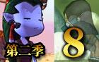 178动画《我叫MT》第二季第8集:联盟计划