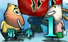178动画《我叫MT》第三季第1集:新的篇章