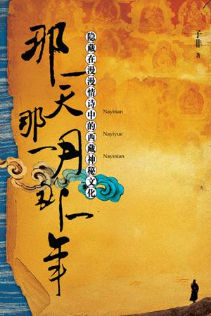 纵横连载:《那一天,那一月,那一年》破解西藏情诗的秘密