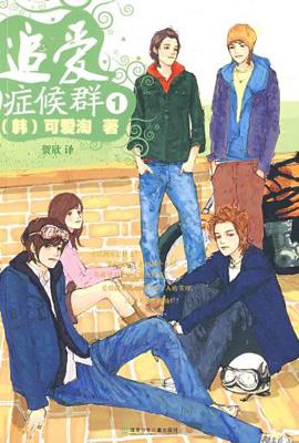可爱淘新作《追爱症候群》出中文版