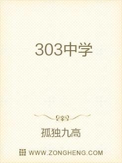 303中学