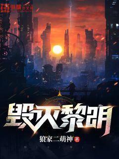 http://book.zongheng.com/book/1055607.html
