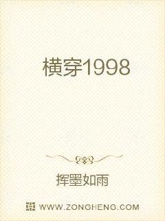 横穿1998