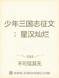 少年三国志征文:星汉灿烂