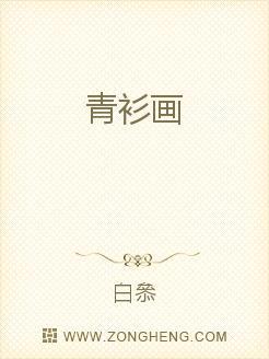 青衫畫小說封面