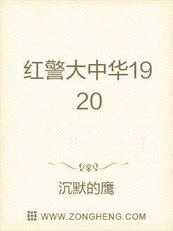 红警大中华1920