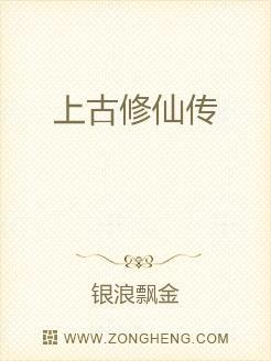 小说:上古修仙传,作者:银浪飘金