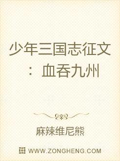 少年三国志征文:血吞九州