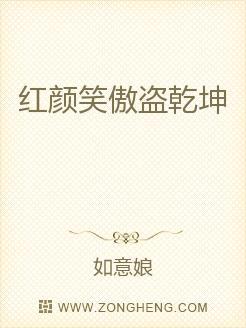小说:红颜笑傲盗乾坤,作者:如意娘