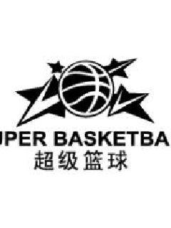 超级篮球系统