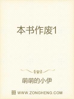 本书作废1