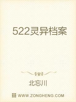 522灵异档案