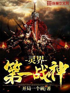 灵界第一战神