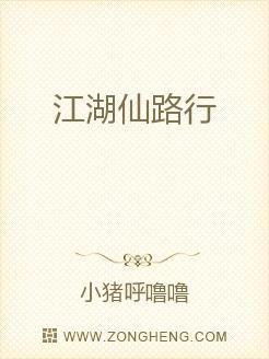 江湖仙路行