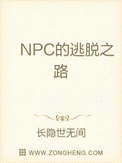 NPC的逃脱之路