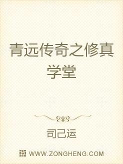 青远传奇之修真学堂
