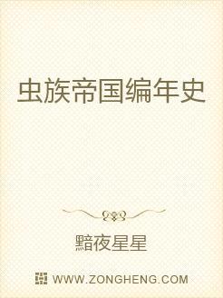 虫族帝国编年史