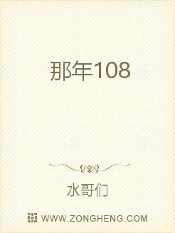 那年108