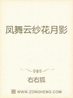 凤舞云纱花月影