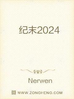 纪末2024