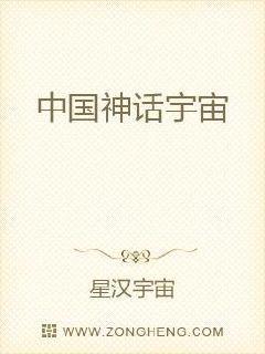中国神话宇宙