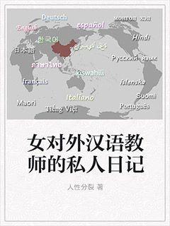 女對外漢語教師的私人日記