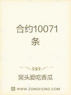 合约10071条