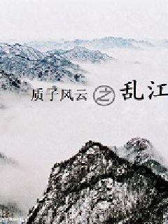 质子风云之乱江山
