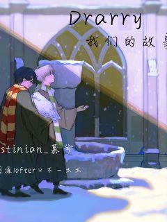 HP我们的故事