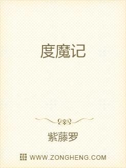小说:度魔记,作者:紫藤罗