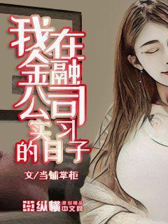 翁与小莹第十部24章小说下载