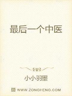 王亮李晨李美诗免费阅读