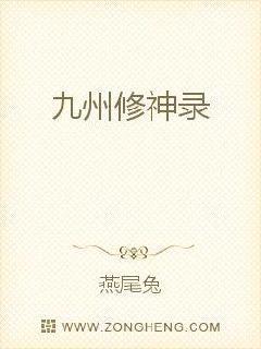 九州修神录