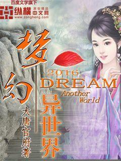 梦幻异世界
