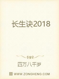 長生訣2018