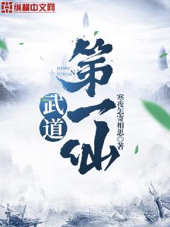 武道第一仙