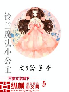 鈴蘭魔法小公主