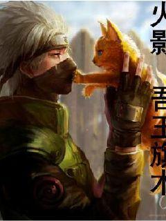 火影之吾王旗木