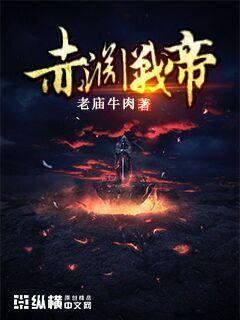 http://book.zongheng.com/book/930779.html