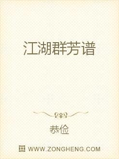 江湖群芳谱