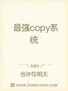 最强copy系统