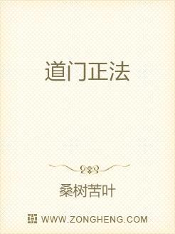 小说:道门正法,作者:桑树苦叶