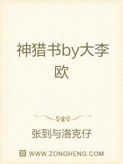 神獵書by大李歐