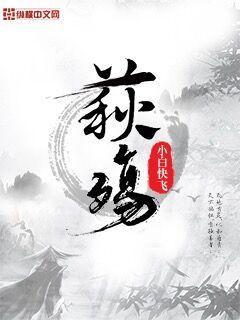 湘西往事:黑帮的童话(全集)