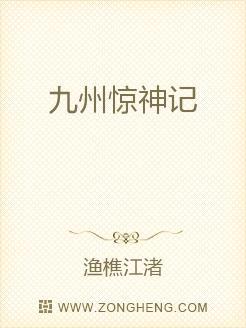九州驚神記