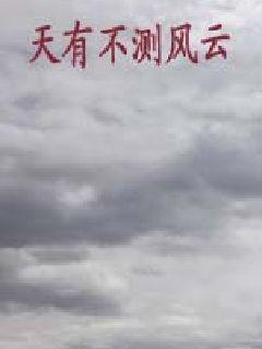 天有不测风云