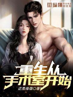 http://book.zongheng.com/book/1161265.html