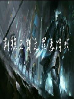 荆棘王朝之罪恶游戏