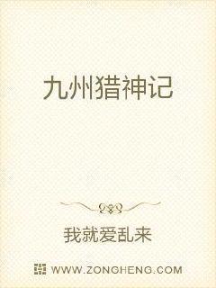 九州猎神记